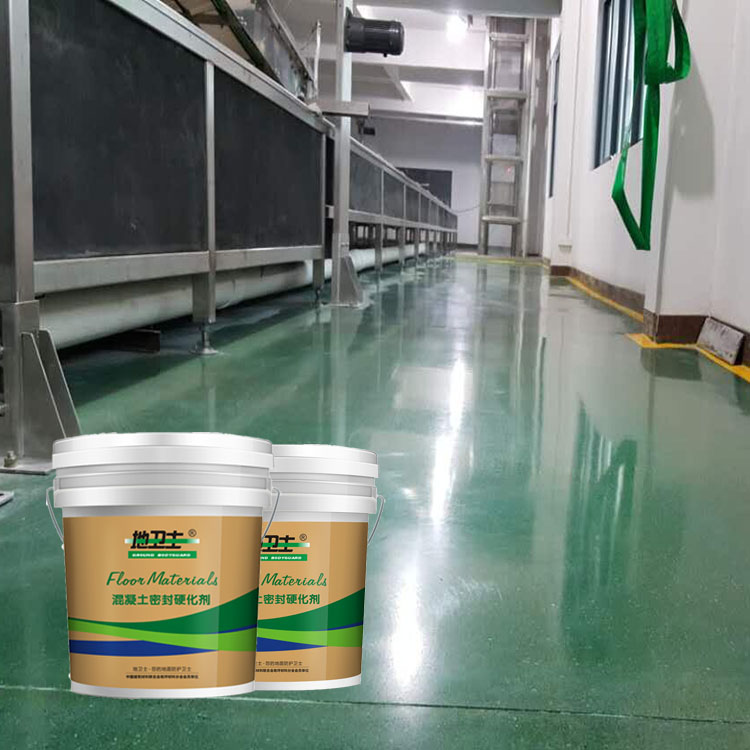 混凝土固化剂地坪,固化地坪工程,佛山固化剂地坪,地卫士固化地坪,混凝土固化剂地坪保养