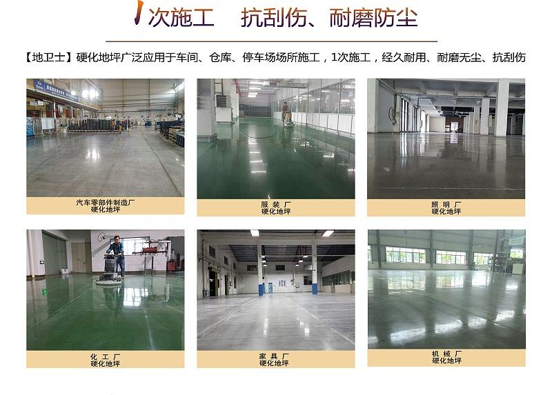 固化剂地坪,厂房固化剂地坪,佛山固化剂地坪,水泥固化剂地坪