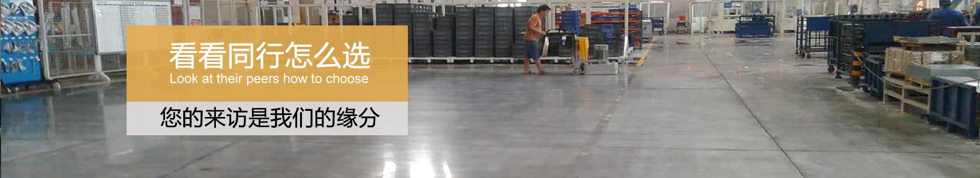 固化剂地坪,硬化地坪,地卫士地坪,佛山固化剂地坪,厂房固化剂地坪,车间硬化地坪