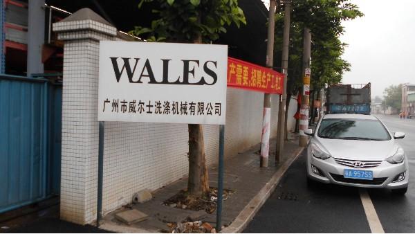 广州威尔士洗涤机械有限公司采用地卫士环氧地坪漆工程