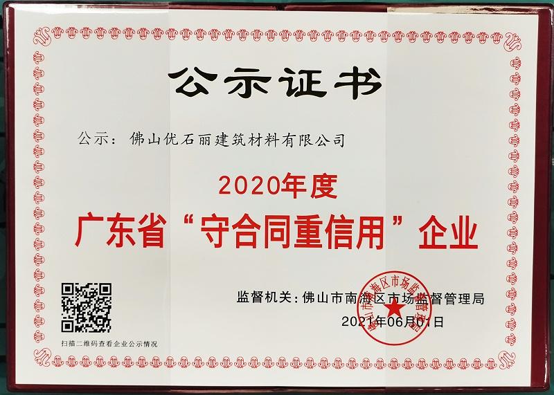 2021年守合同重信用企业 (5)