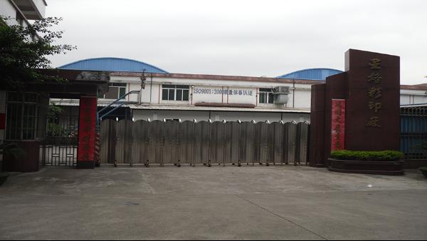 佛山市南海区星格彩印包装厂采用地卫士环氧地坪漆工程