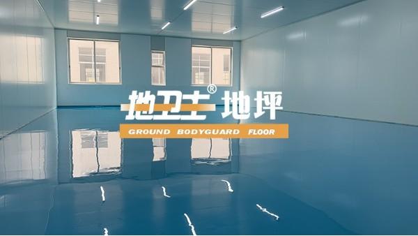 上海德洋建筑装潢有限公司选用地卫士自流平镘面型环氧地坪漆工程