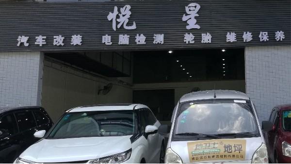 悦星汽车维修选用地卫士环氧地坪漆工程