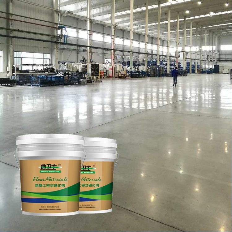 厂房固化剂地坪,固化剂地坪哪家好,固化剂地坪公司,地卫士固化剂地坪,混凝土固化剂地坪