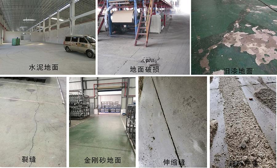 原始地面基础,旧漆地面,水泥地面,金刚砂地面,地坪漆多少钱一平方