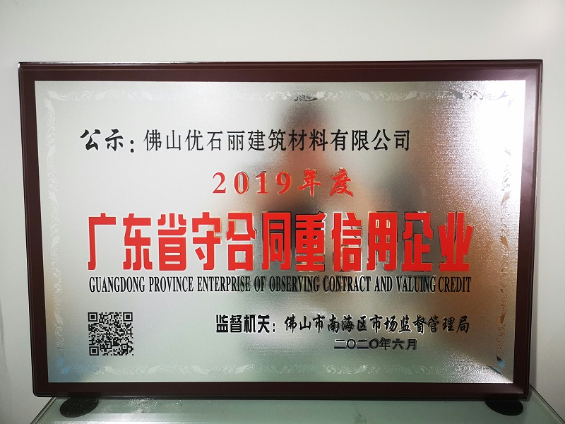 """""""地卫士""""2019年度广东守合同重信用企业称号"""