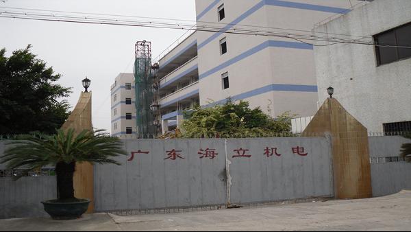 广东海立机电有限公司选用地卫士环氧地坪漆工程