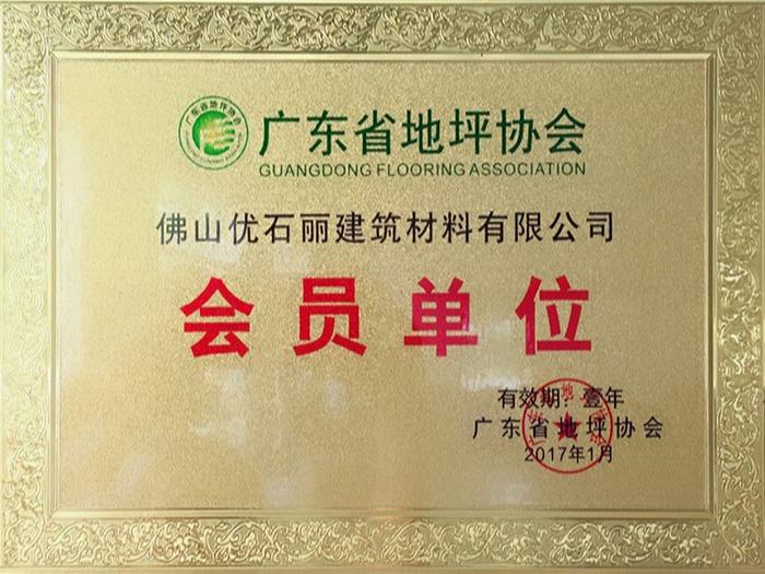 地卫士荣获广东地坪协会会员单位证书