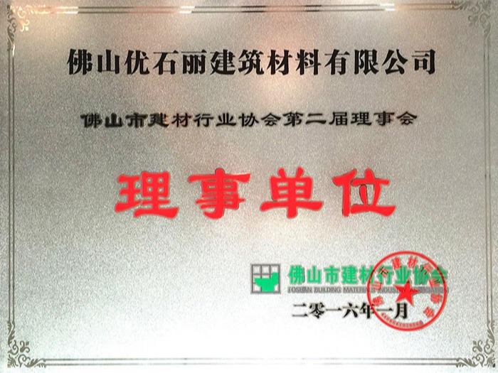 地卫士荣获建材协会理事单位证书