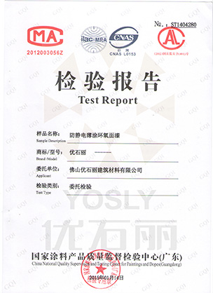防静电材料检验报告