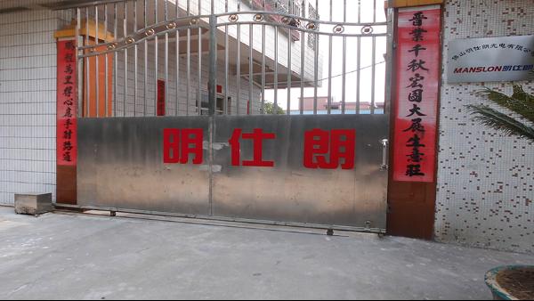 佛山明仕朗光电有限公司多次采用地卫士环氧地坪漆工程