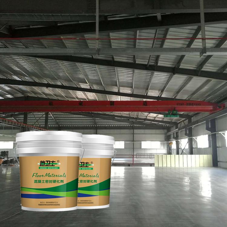 混凝土固化剂地坪,佛山固化剂地坪,固化剂地坪,固化剂地坪工程