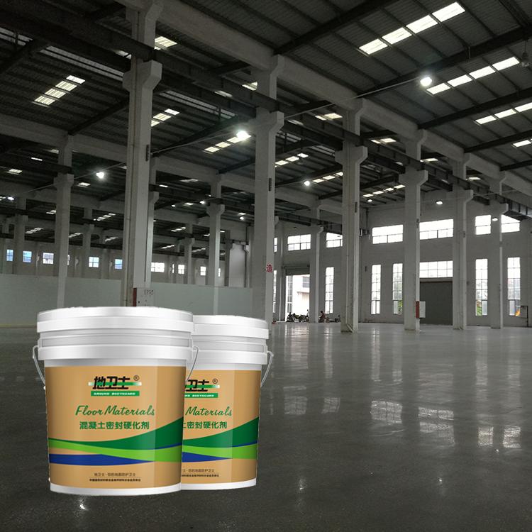 固化剂地坪,三无产品,混凝土固化剂地坪,佛山固化剂地坪,地卫士固化剂地坪
