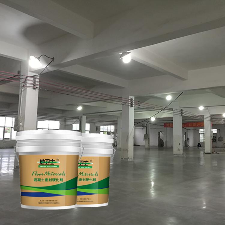 固化剂地坪,混凝土固化剂地坪,佛山固化剂地坪,固化剂地坪工程,固化地坪施工