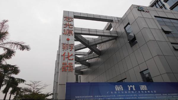 广东省新光源产业基地选用地卫士环氧地坪漆工程