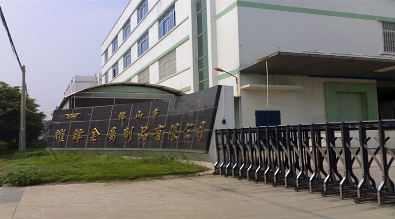 耀锋金属制品厂大门图