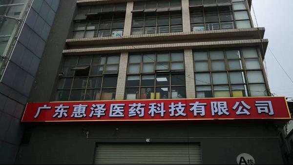 广东惠泽医药科技有限公司打造10万级净化车间选用地卫士环氧地坪漆
