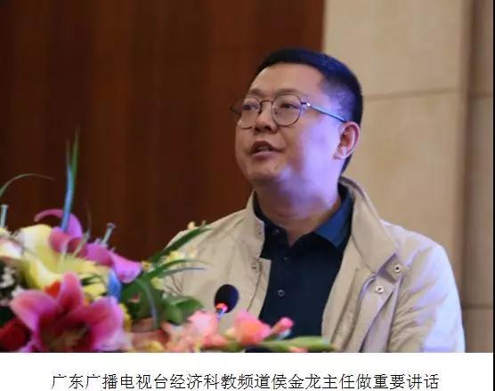 广东广播电视台经济科教频道