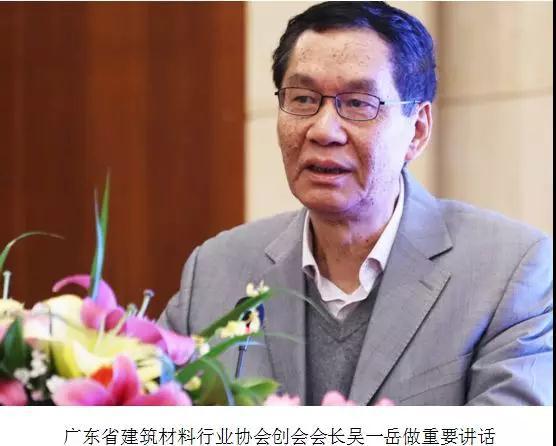 广东省建筑材料行业协会