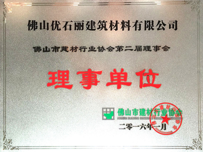 建材协会理事单位