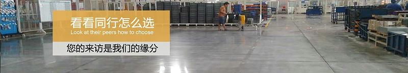 混凝土固化剂地坪,固化地坪工程,佛山固化剂地坪,地卫士固化地坪,佛山硬化地坪