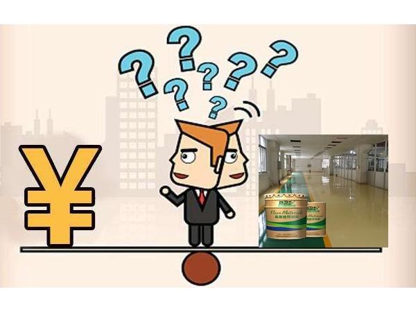 环氧地坪漆施工大概的价格是多少呢?您给预算,地卫士地坪出方案