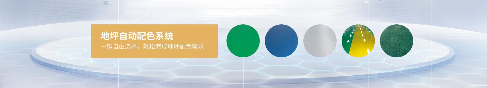 地卫士-地坪自动配色系统