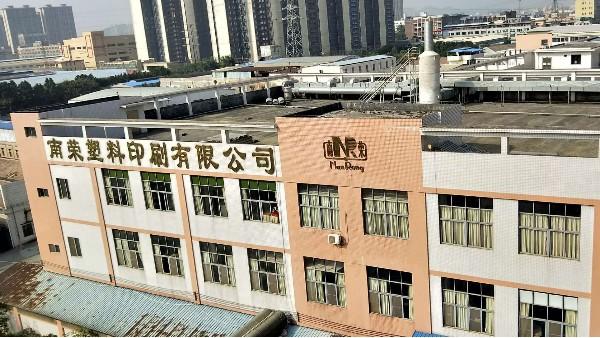 南荣塑料印刷有限公司第二期工程选用地卫士纳米哑光超耐磨环氧地坪漆