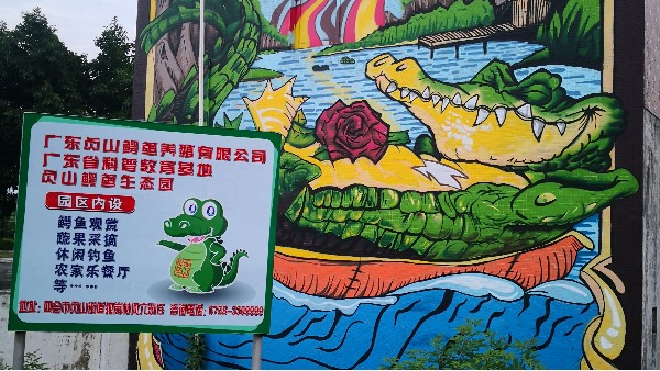 贞山鳄鱼养殖有限公司选用地卫士环氧地坪漆工程