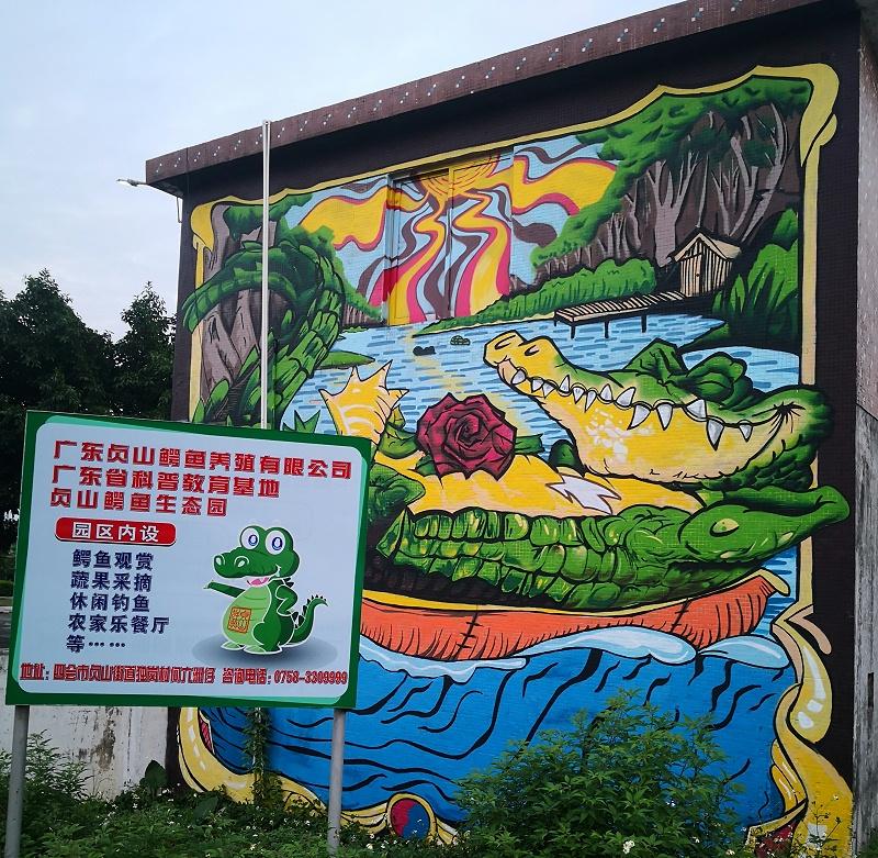 贞山鳄鱼养殖有限公司