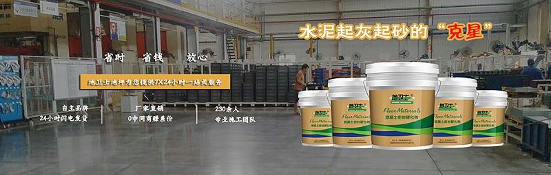 地卫士混凝土水泥地面硬化剂