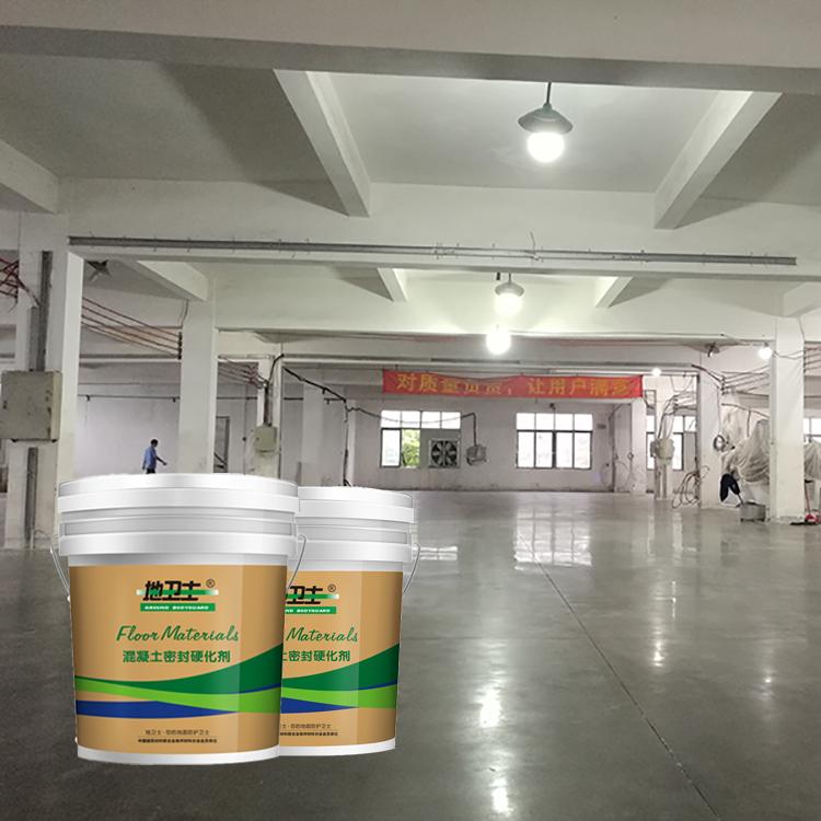 固化剂地坪,混凝土固化剂地坪,中山固化剂地坪,厂房固化地坪,肇庆固化剂地坪