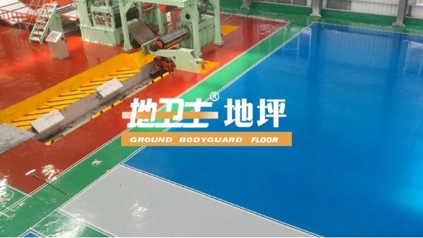 广州市宝兴物流有限公司采用地卫士耐压砂浆型环氧地坪漆