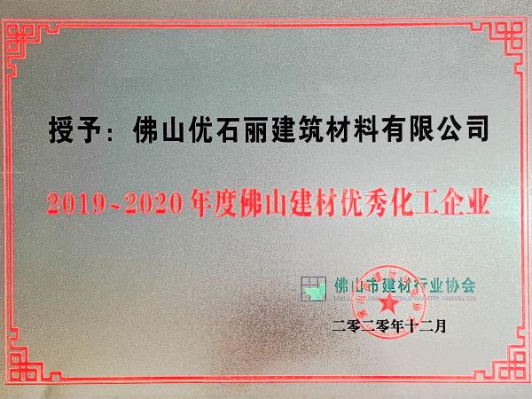 优石丽地坪漆-2019-2020年度佛山建材优秀化工企业