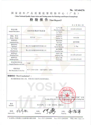 材料报告证书