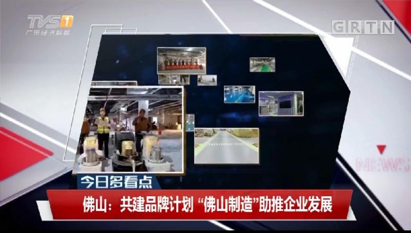广东广播电视台经济科教频道,视频宣传,地卫士地坪漆