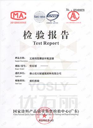 材料检验报告封面